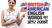 🇬🇧 British VS 🇺🇸American English Word Differences For Indians Students