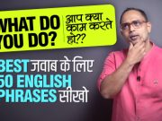 How To Answer The Question – What Do You Do? | सीखो 50 English Phrases for Daily English Conversation