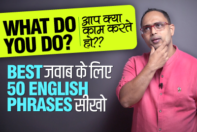How To Answer The Question - What Do You Do? | सीखो 50 English Phrases for Daily English Conversation. English Speaking Practice In Hindi