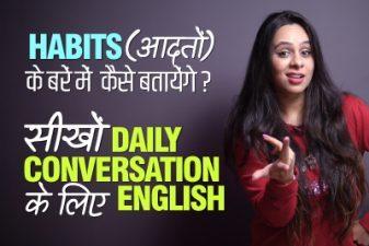 Lean English For Daily Conversations – Habits के बारे में कैसे बतायेंगे?