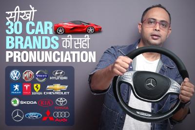 Learn Correct Pronunciation Of 30 Car Brand Names | How to Pronounce Car Brands? | Mispronounced Brands