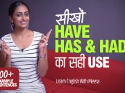 Have, Has Had का सही Use सीखों | Learn English Grammar Tenses