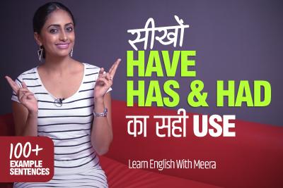 Have, Has Had का सही Use सीखों | Learn English Grammar Tenses Through Hindi | 100 English Speaking Practice Sentences