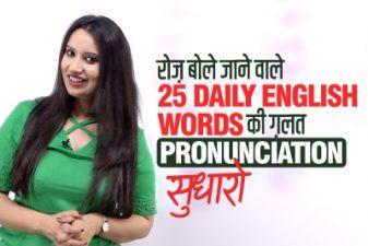 25 Daily English Words की सही English Pronunciation | Mispronounced Words