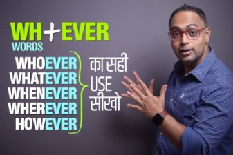 How to use – (WH Words + Ever) However, Whichever, Whatever, Whenever, Whoever?