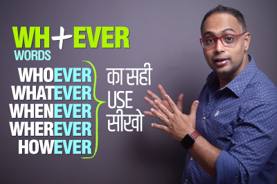 How to use - (WH Words + Ever) However, Whichever, Whatever, Whenever, Whoever? Basic English Speaking Lesson in Hindi
