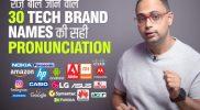 Learn Correct English Pronunciation Of 30 Brand Names (Tech)
