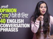 Daily English Conversation में अपनी राय (OPINION) देने के लिए 40 English Phrases