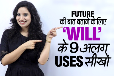 How to Use 'WILL' to Talk About The Future in 9 Different Ways - English Grammar Lesson in Hindi
