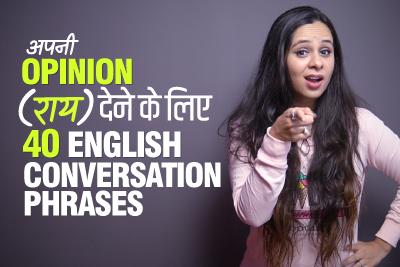 Daily English Conversation में अपनी राय (OPINION) देने के लिए 40 English Phrases | English बोलना सीखे | English Speaking Practice in Hindi