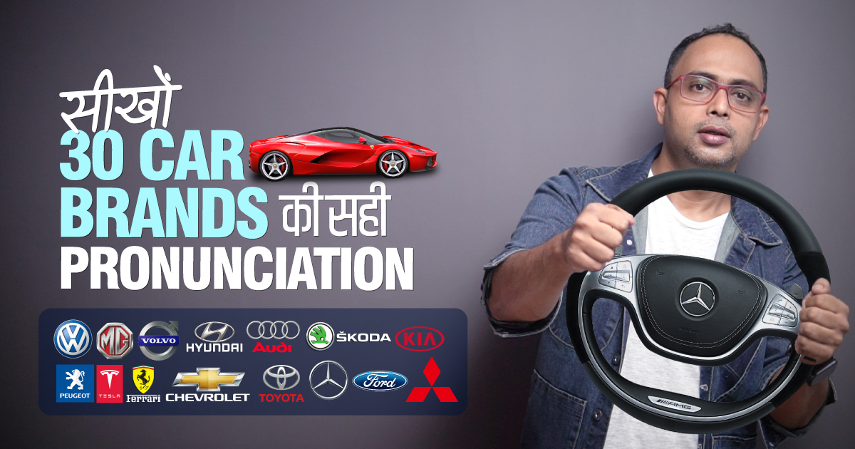 Learn Correct Pronunciation Of 30 Car Brand Names   How to