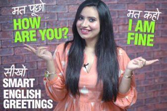 मत पूछो HOW ARE YOU | मत कहो I'M FINE – सीखो Smart और नए English Greetings