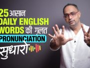 Correct Pronunciation Of 25 Commonly Mispronounced English Words