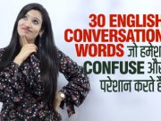 Learn Correct Pronunciation of Confusing Words In English.