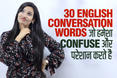 English Speaking Practice In Hindi - Learn Correct Pronunciation of Confusing Words In English - Learn English With Michelle