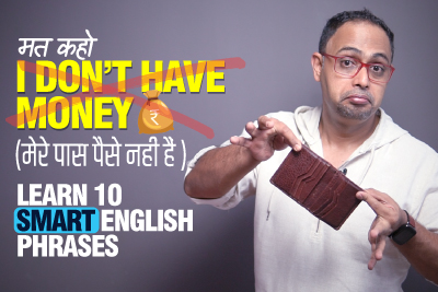 Learn Smart English Phrases To Say 'I HAVE NO MONEY💰 | Speak English Fluently And Confidently | Free English Lessons Through Hindi