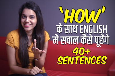 How To Ask Questions In English? English Speaking Practice Lesson In Hindi With Question Words (How)