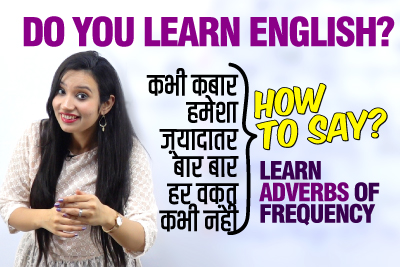How Often Do You Learn English? Answer This Question with Adverbs Of Frequency | English Grammar Lesson in Hindi