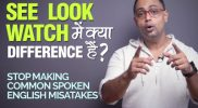 Difference Between the Verbs  See, Look & Watch | Common Mistakes In English Speaking
