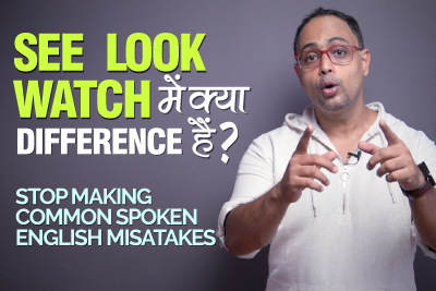 Difference Between the Verbs See, Look & Watch | Common Mistakes In English Speaking | Learn English Through Hindi