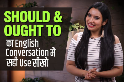 How to use modal verbs 'Should & Ought to' correctly in English Conversation | English Speaking Practice Lesson in Hindi