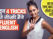 4 Easy Tricks To Speak Fluent English Faster | Are you Learning English The right way?