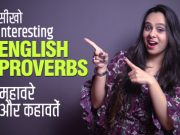 Learn 10 Interesting English Proverbs To Speak English Fluently.
