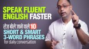 10 Smart & Short (Fixed Phrases) to Speak Fluent English in Daily conversations