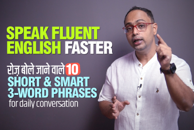 10 Smart & Short (Fixed Phrases) to Speak Fluent English in Daily conversations | English Speaking Practice in Hindi for beginners to speak Fluently & Confidently.