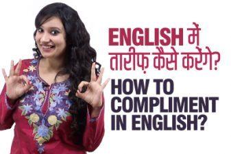 How to Compliment Someone in English? किसी की तारीफ़ कैसे करेंगे?