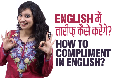 How to Compliment Someone in English. English Speaking Practice Lesson in Hindi | Michelle