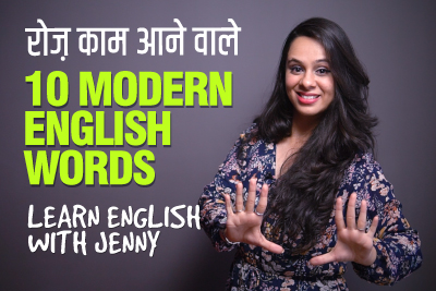 10 Modern English Words For Daily English Conversations - Speak English Fluently with Jenny | English Speaking Lesson