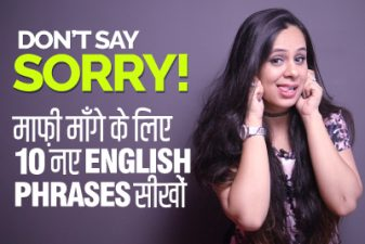 मत कहो 'I'm Sorry' – Learn 10 Smart English Phrases To Say Sorry