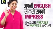 15 Smart English Phrases To Impress Anyone with your English.