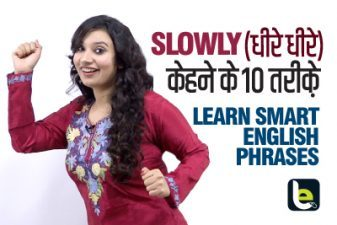 10 Smart English Phrases to say SLOWLY (धीरे धीरे)