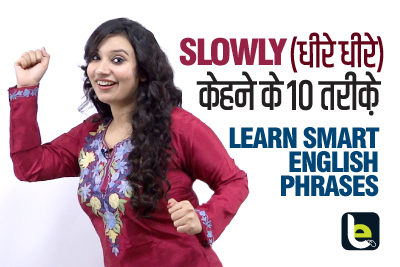 10 Smart English Phrases to say SLOWLY (धीरे धीरे) - Learn English Through Hindi With Michelle