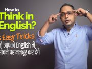 3 Tricks – How To Think In English | Speak Fluent English Without Translating
