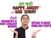 मत कहो Happy, Angry, Sad, Sorry | Learn Smart English Words