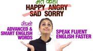 मत कहो Happy, Angry, Sad, Sorry | Learn Smart English Words