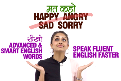 Speak Fluent English Faster - मत कहो Happy, Angry, Sad, Sorry | Learn Smart English Words | in Hindi