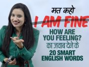 मत कहो 'I AM FINE' | सीखो 20 Smart Words To Answer 'How Are You?'