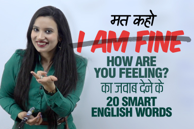20 Smart Words To Answer 'How Are You?' English Speaking Practice Lesson in Hindi