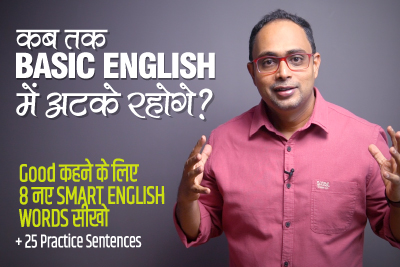 Stop Speaking Basic English | Learn Advanced English Words To Replace GOOD | Speak English Fluently with Aakash