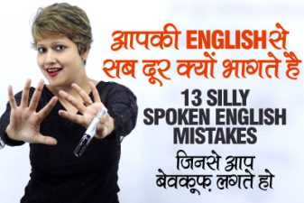 बस करो ग़लत English बोलना | Improve Your English | Stop Making These 13 Common Mistakes in English