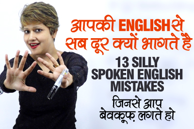 Improve Your English | Stop Making These 13 Common Mistakes in English | English Speaking Lesson