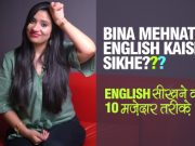 How To Learn English In an Easy & Fun Way? 10 Tips & Tricks To Speak Fluent English Faster