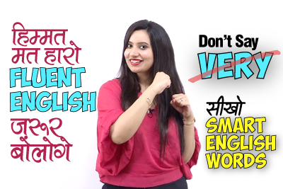 Speak Fluent English Faster | Stop Using VERY - Learn Smart English Words | Learn English Speaking Through Hindi