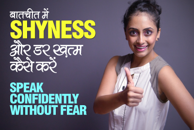 How to Overcome Shyness & Fear Of Speaking? Tips To Building Speaking Confidence & Public Speaking