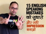 15 Common Mistakes In English Speaking | Stop These English Errors & Speak English Fluently