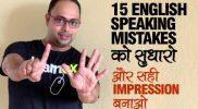 15 Common Mistakes In English Speaking | Stop These English Errors & Speak English Fluently